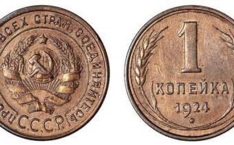 1 копейка 1924 года без венчика