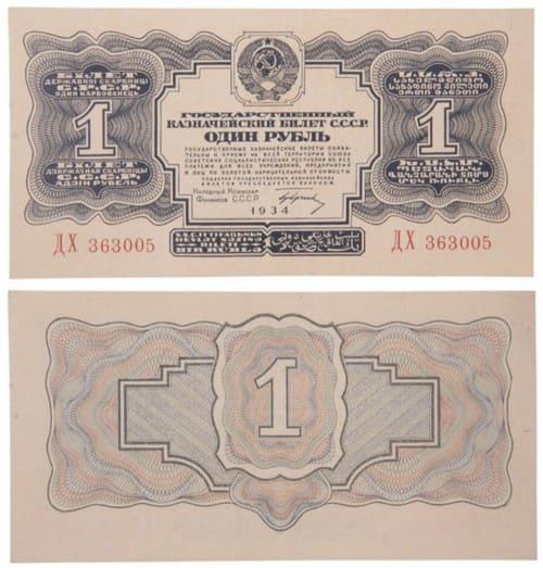 1 рубль 1934 года