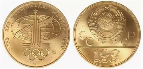 100 рублей 1977 года