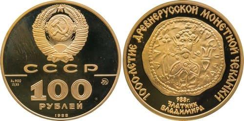 100 рублей 1988 года