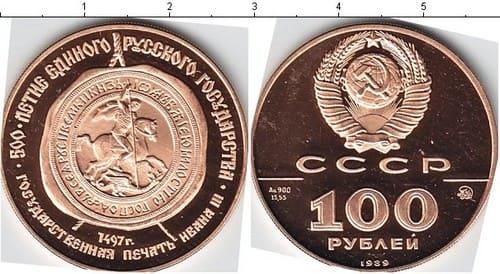 100 рублей 1989 года