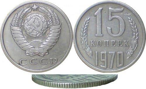 15 копеек 1970 года