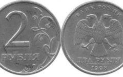 2 рубля 1998 года