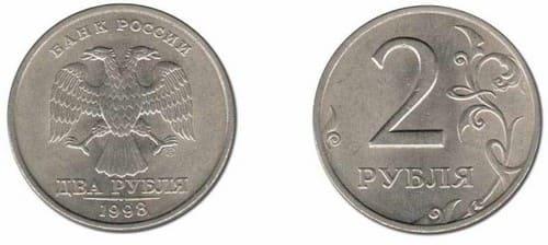 2 рубля СПДМ