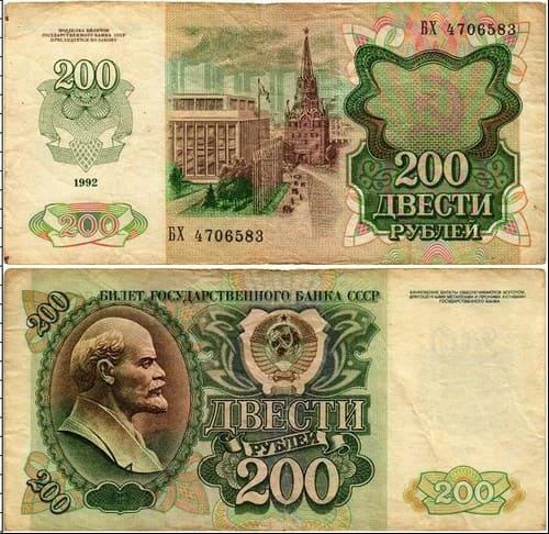 200 рублей 1992 года
