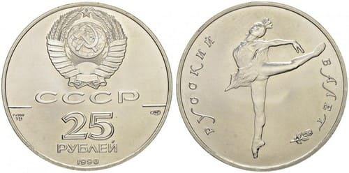 25 рублей 1990 года
