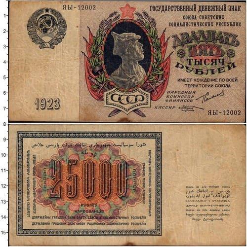 25000 рублей 1923 года