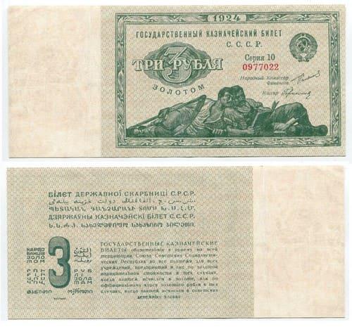 3 рубля 1924 года