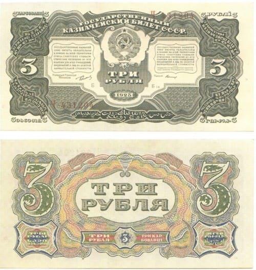 3 рубля 1925 года