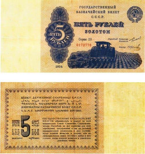 5 рублей 1924 года
