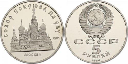 5 рублей 1989 года