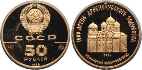 50 рублей 1988 года
