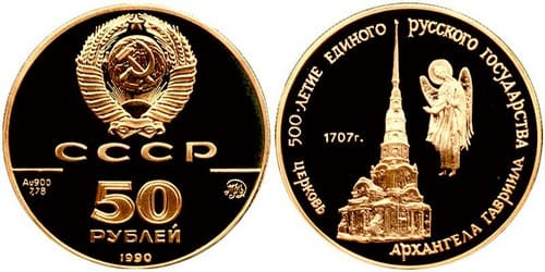 50 рублей 1990 года