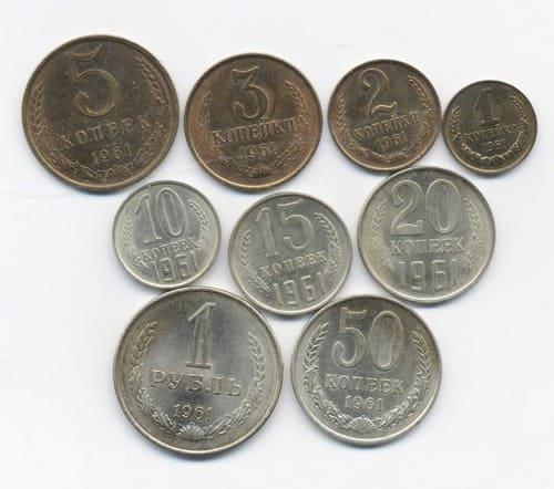 Монеты 1961 года аверс