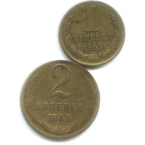 Монеты 1963 года