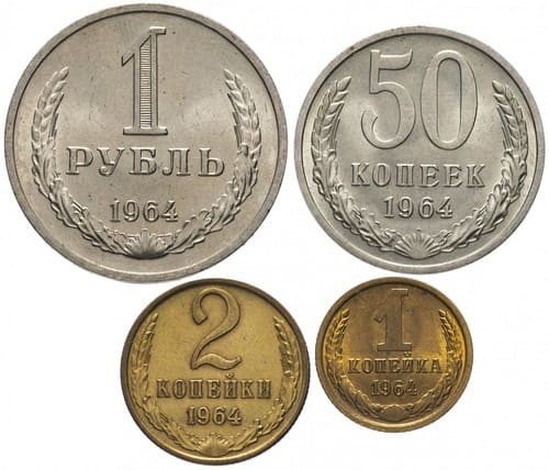 Монеты 1964 года