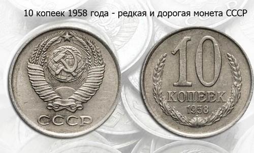 10 копеек 1958 года