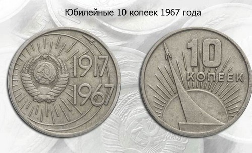 Юбилейные 10 копеек 1967 года
