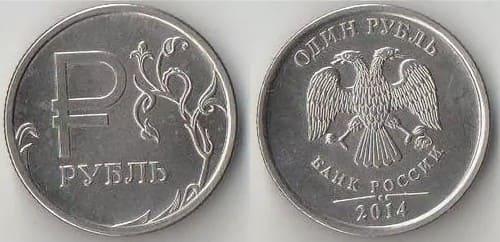1 рубль 2014 года с буквой Р