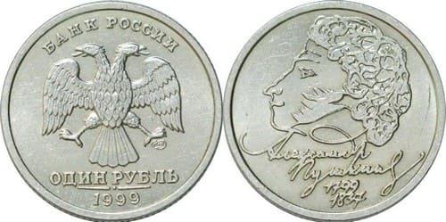 1 рубль1999 года