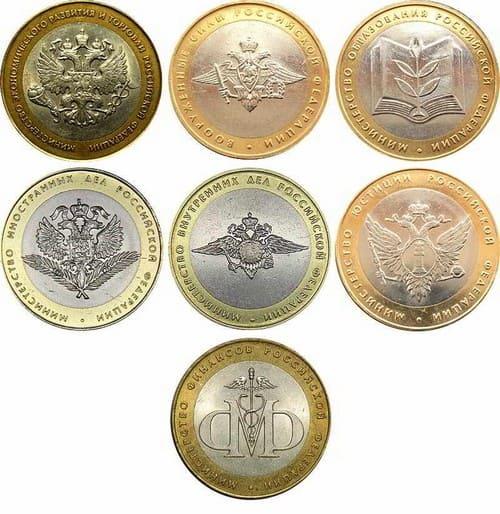10 рублей 2002 года Министерства