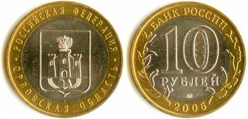 10 рублей 2005 года Орел