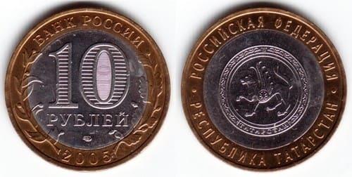 10 рублей 2005 года Татарстан