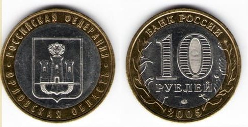 10 рублей 2005 года Тверь