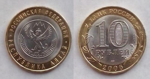 10 рублей 2006 года Алтай