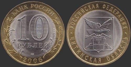 10 рублей 2006 года Читинская область