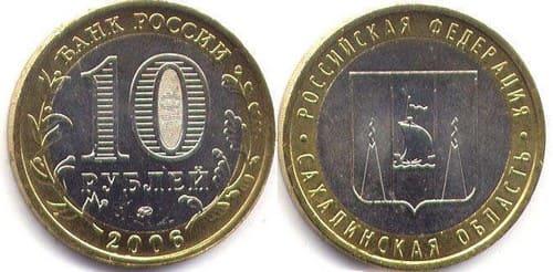 10 рублей 2006 года Сахалин