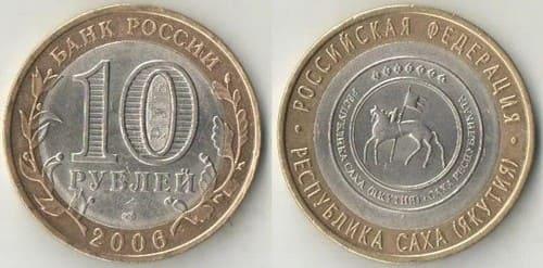 10 рублей 2006 года Якутия