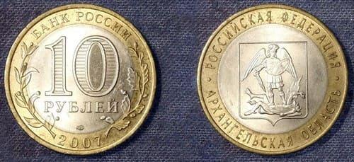10 рублей 2007 года Архангельск