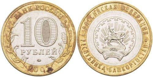 10 рублей 2007 года Башкортостан