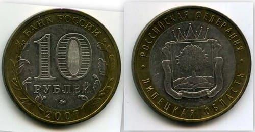 10 рублей 2007 года Липецк