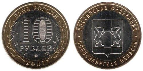 10 рублей 2007 года Новосибирск