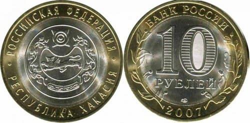 10 рублей 2007 Хакасия