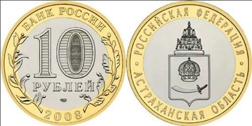 10 рублей 2008 года Астрахань