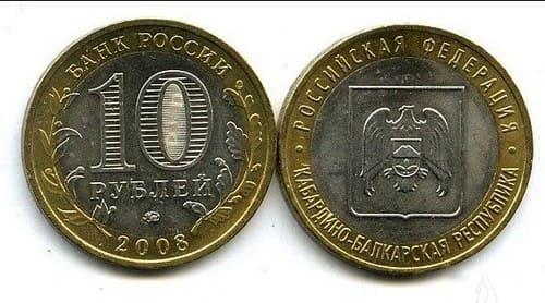 10 рублей 2008 года Кабардино-Балкария