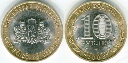 10 рублей 2008 года Свердлов