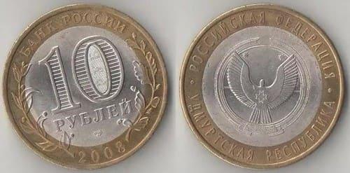 10 рублей 2008 года Удмуртия