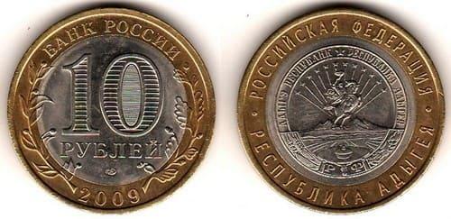 10 рублей 2009 года Адыгея