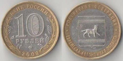 10 рублей 2009 года Еврейская АО