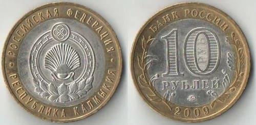 10 рублей 2009 года Калмыкия