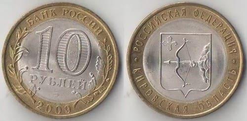 10 рублей 2009 года Киров