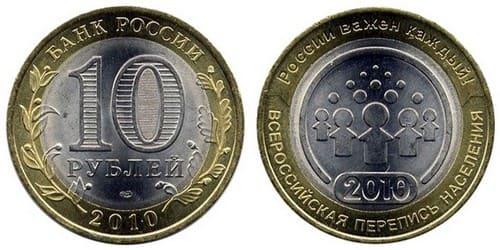 10 рублей 2010 Российская перепись населения