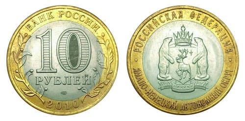10 рублей 2010 Ямало-Ненецкий АО