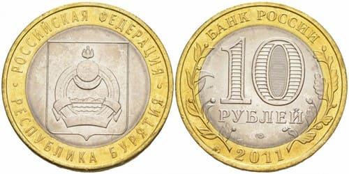 10 рублей 2011 года Бурятия