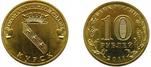 10 рублей 2011 года Курск