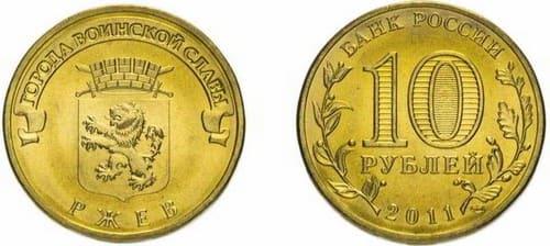 10 рублей 2011 года Ржев